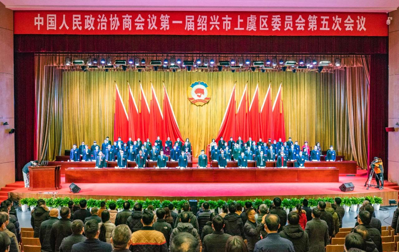 政协第一届绍兴市上虞区委员会第五次会议隆重开幕