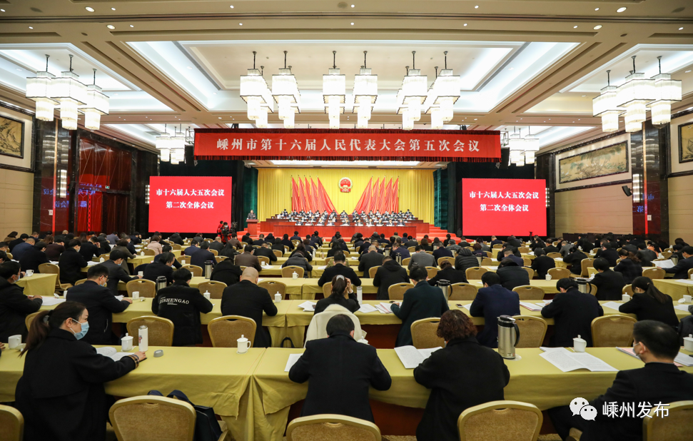 市十六届人大五次会议举行第二次全体会议