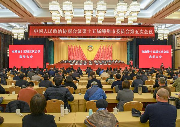 市政协十五届五次会议举行选举大会