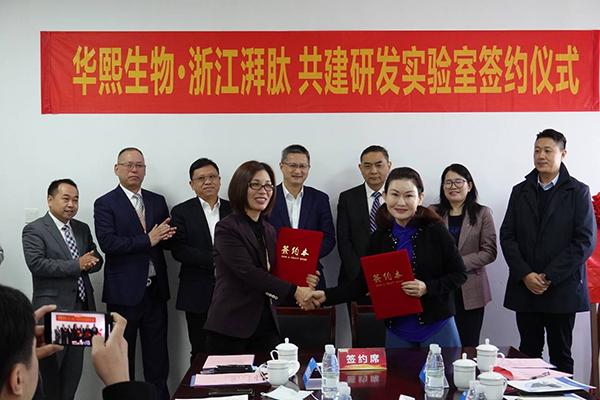 浙江湃肽与华熙生物共建研发实验室签约揭牌