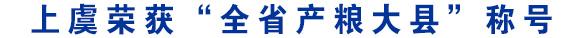 """上虞荣获""""全省产粮大县""""称号"""