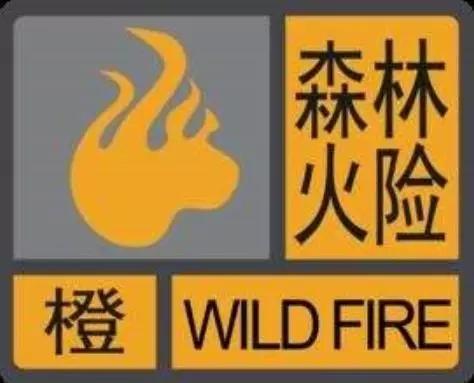 我市发布森林火险气象风险橙色预警