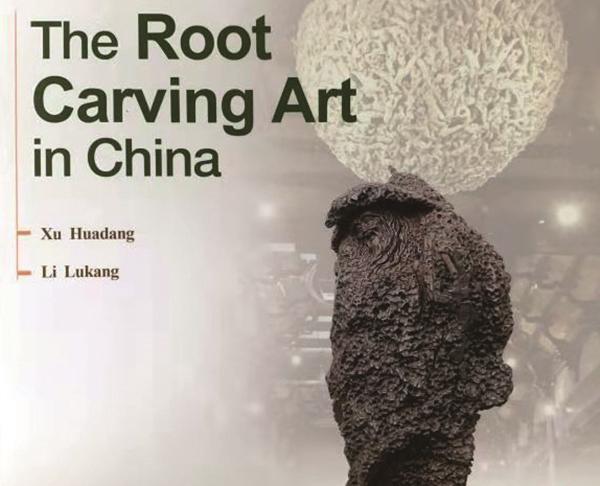 《中国根雕艺术》在英国出版