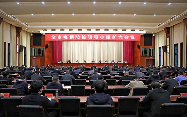 全市疫情防控领导小组(扩大)会议召开