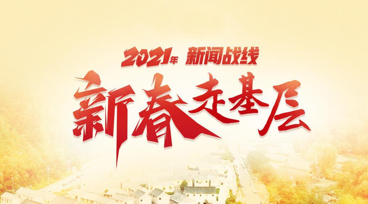 2021年 新闻战线 新春走基层
