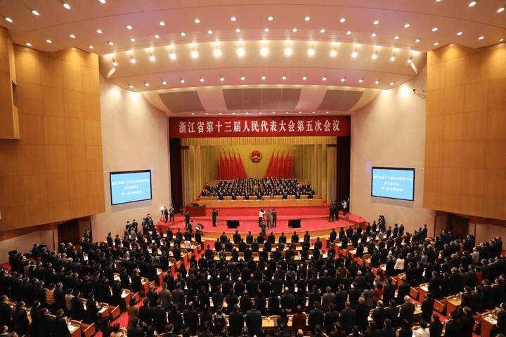浙江省十三届人大五次会议隆重开幕