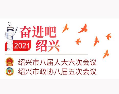【专题】2021绍兴市两会