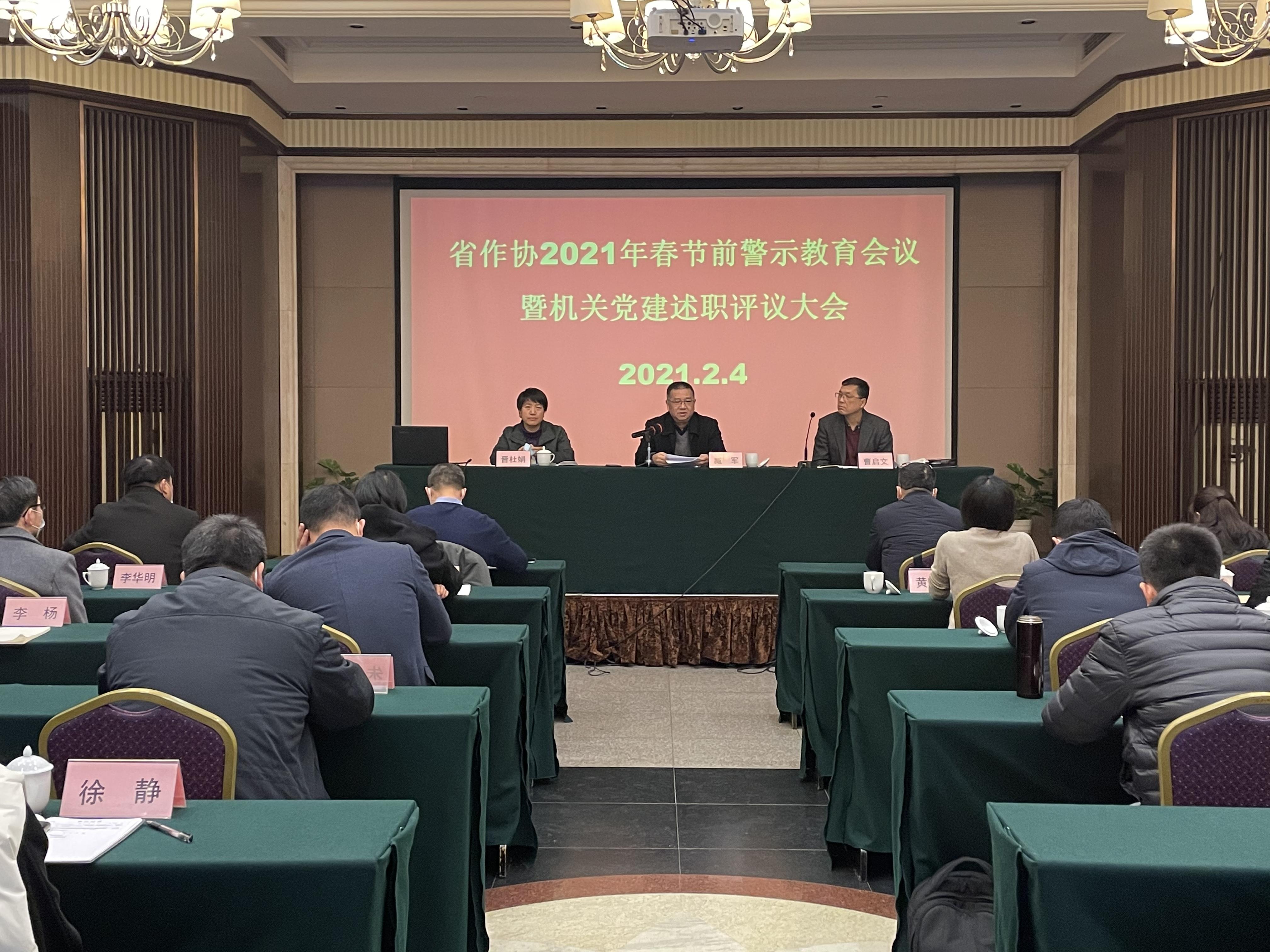 省作协召开春节前警示教育会议暨机关党建述职评议大会