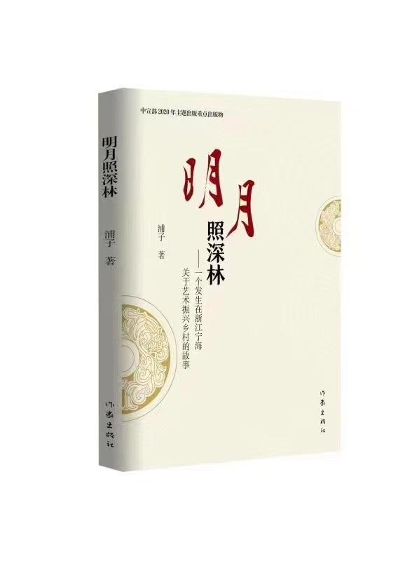 小议浦子的长篇报告文学《明月照深林》