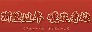 【新春专题】浙里过年 暖在身边