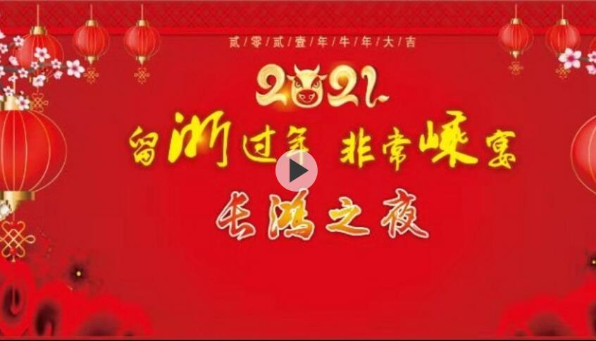 【视频】留浙过年 非常嵊宴