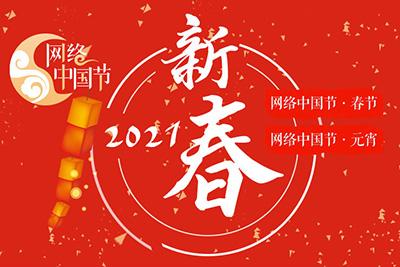 网络中国节·春节 元宵节