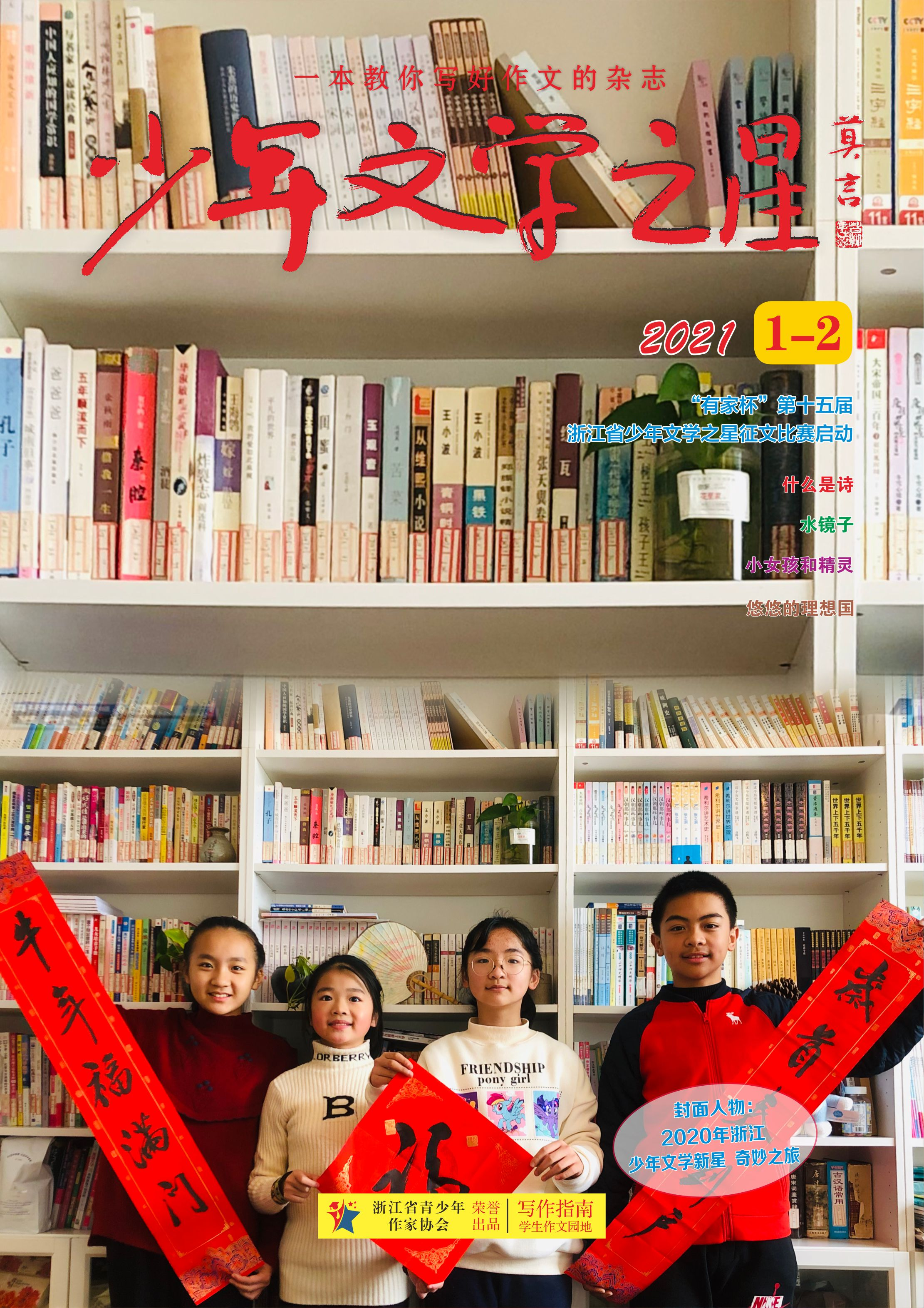 《少年文学之星》2021年1-2合刊