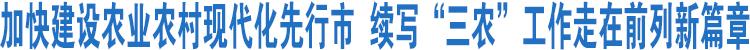 绍兴市委召开农村工作会议暨农村宅基地制度改革试点动员部署会 我市设分会场