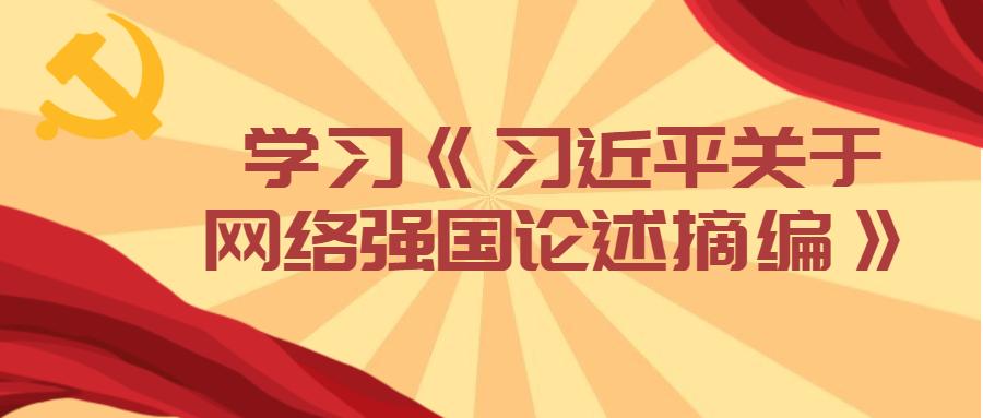 学习宣传贯彻《习近平关于网络强国论述摘编》