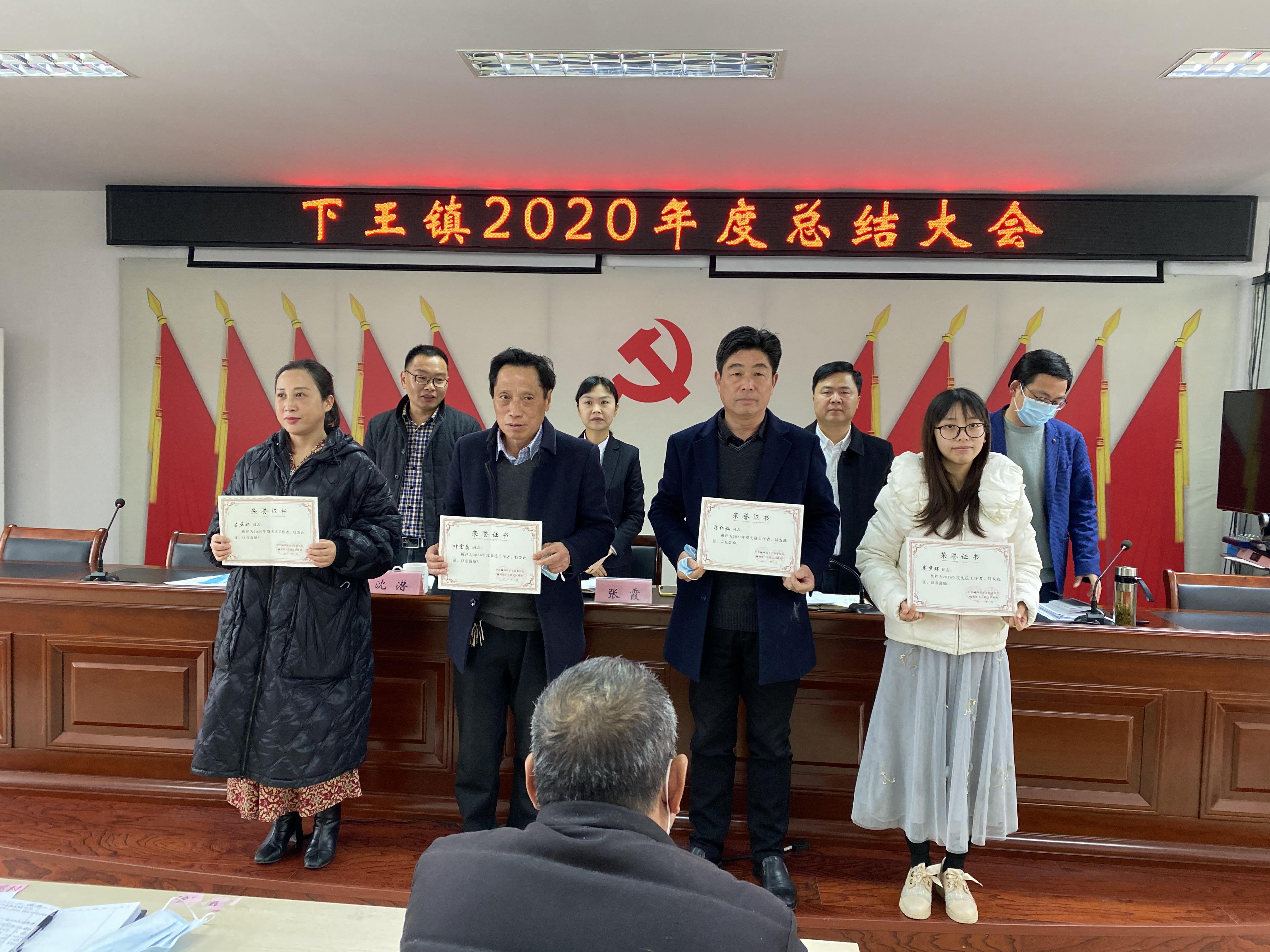 2020年度先进工作者颁奖