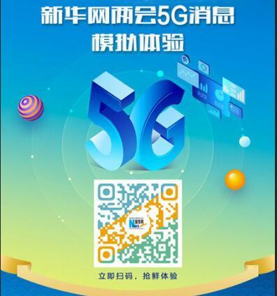 新华网推出全国两会5G消息模拟体验产品 带你全新视角看两会