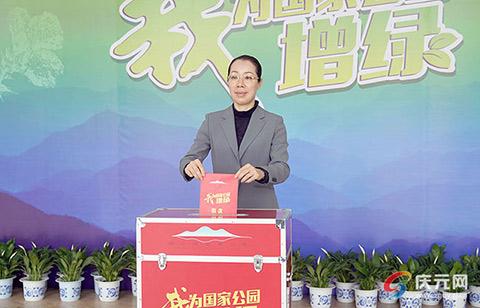 庆元县副县以上领导带头捐款 为国家公园增绿添彩