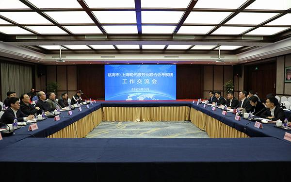 上海现代服务业联合会考察团一行来我市考察