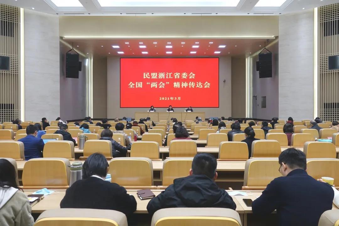 """民盟省委会召开专题会议学习贯彻全国""""两会""""精神"""