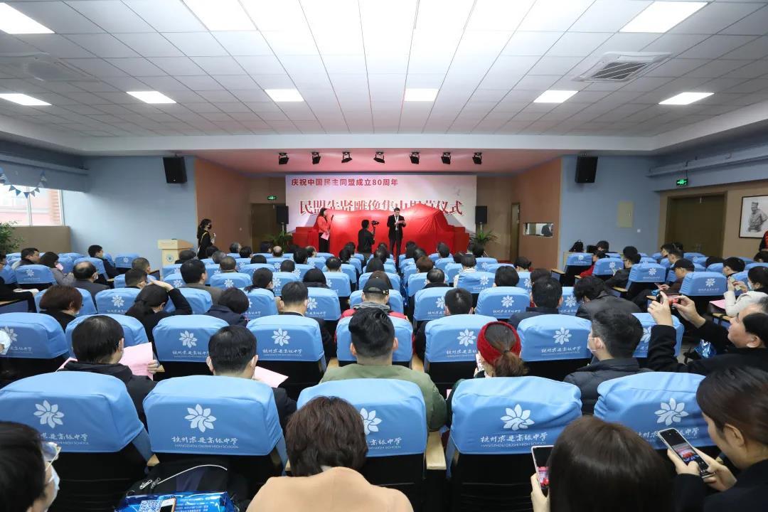 【特别报道】庆祝中国民主同盟成立80周年――民盟先贤雕像集中揭幕仪式在浙江民盟盟史馆举行