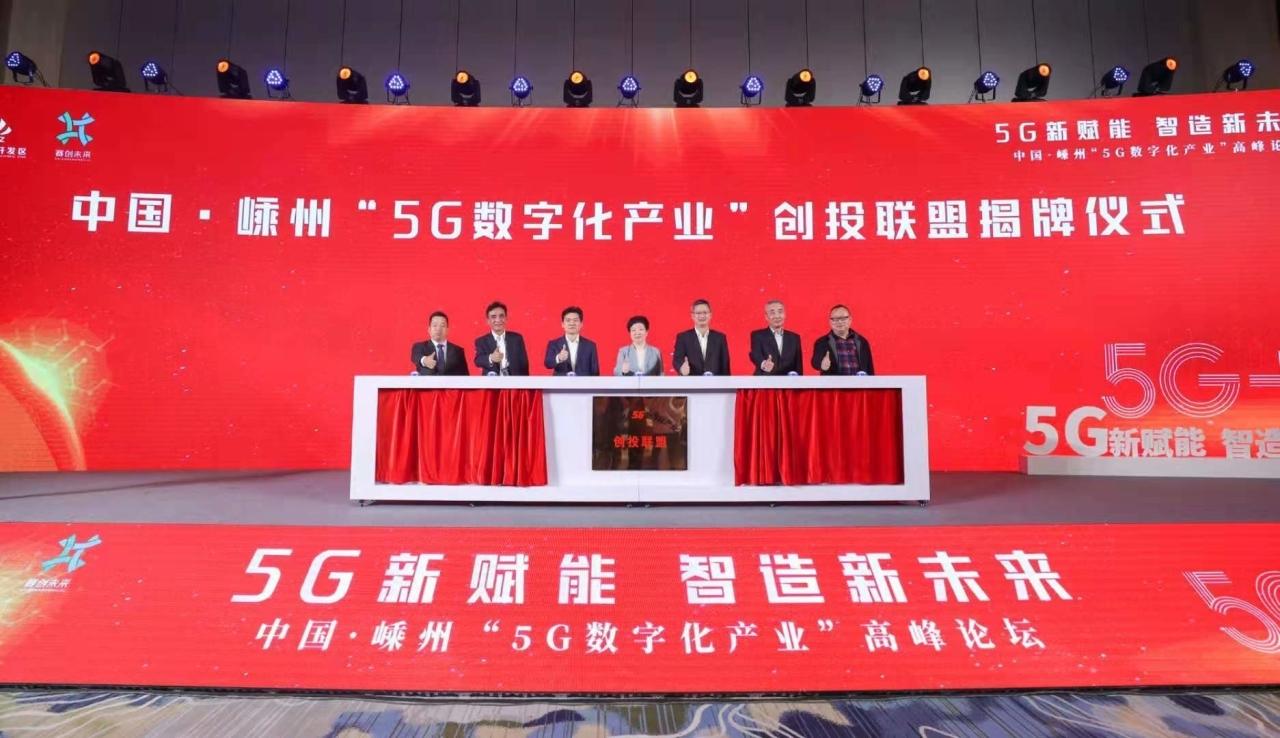 """中国・嵊州""""5G数字化产业""""高峰论坛举行"""