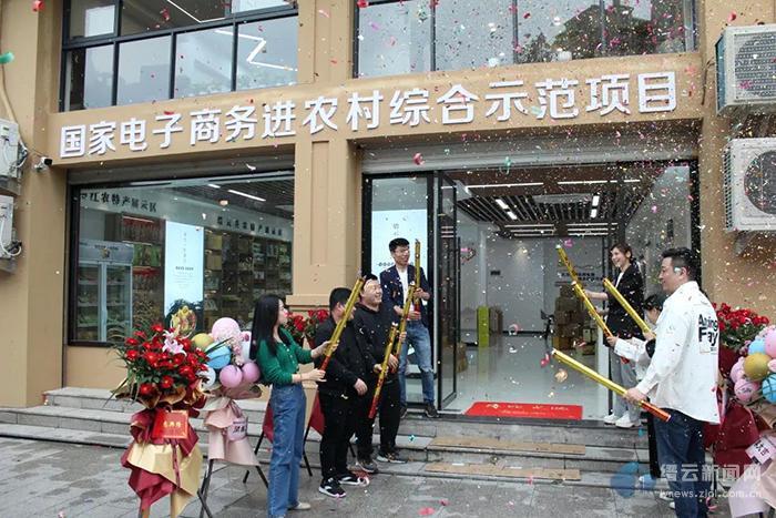 缙云首个农特产体验馆开业 开启农村电商新零售模式