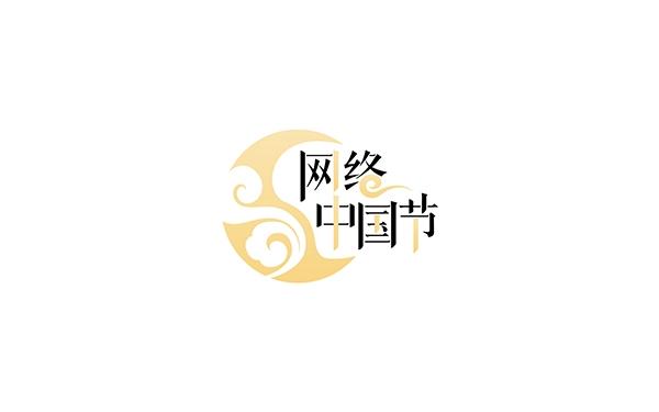 网络中国节・清明
