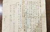 """定海发现80多年前新四军战士家书 """"本来生死在我们无所谓"""""""