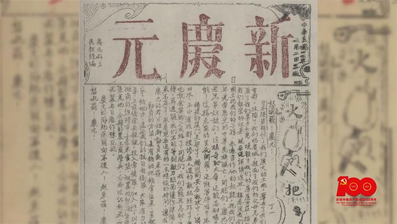 老物件里学党史 | 一份《新庆元》 见证庆元抗日救亡运动