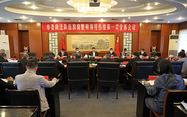市委政法队伍教育整顿领导小组第一次全体会议召开
