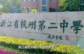 浙江省杭州第二中学:为学生的卓越发展奠基