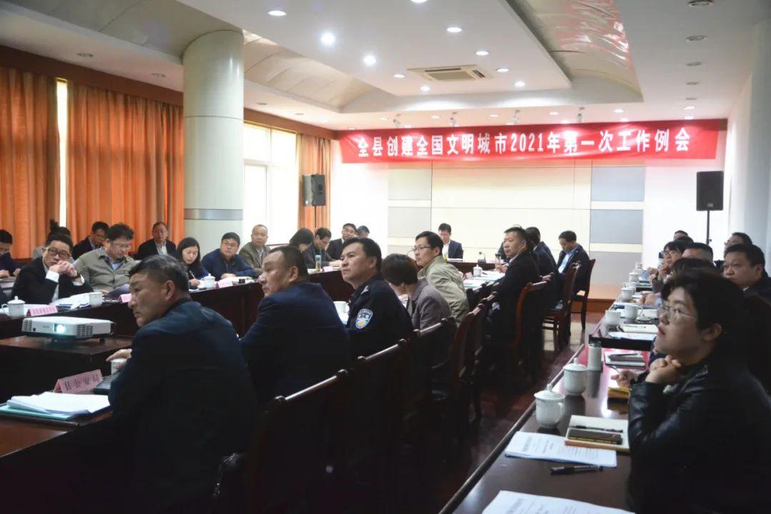 嵊泗县召开创建全国文明城市2021年第一次工作例会