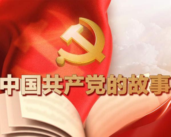 【专题】中国共产党的故事