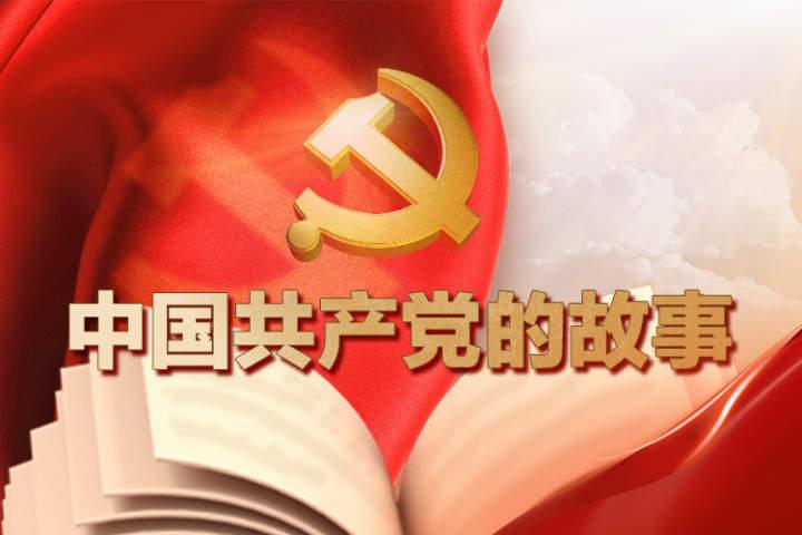 """""""中国共产党的故事""""专题宣介会"""