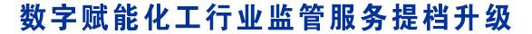 数字赋能化工行业监管服务提档升级