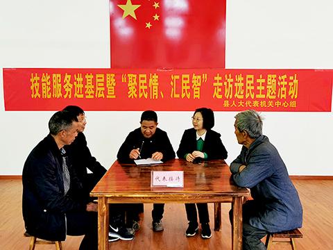 县人大代表机关中心组开展送技能活动