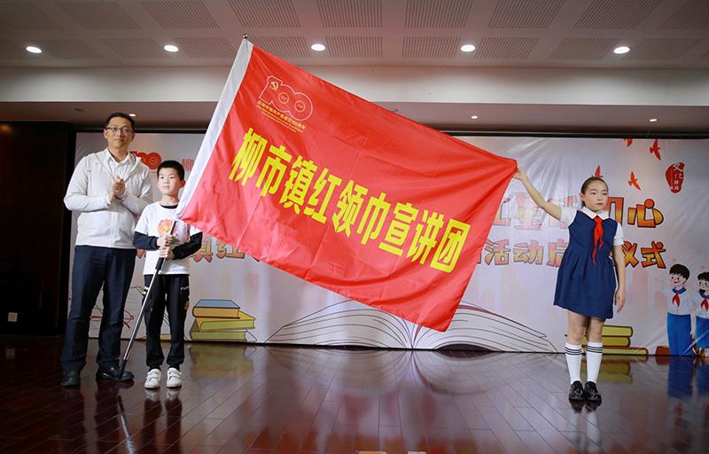 浙江乐清成立红领巾宣讲团 听小小少年讲党的故事