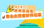 杭州亚运会赛会志愿者招募时间表来了!