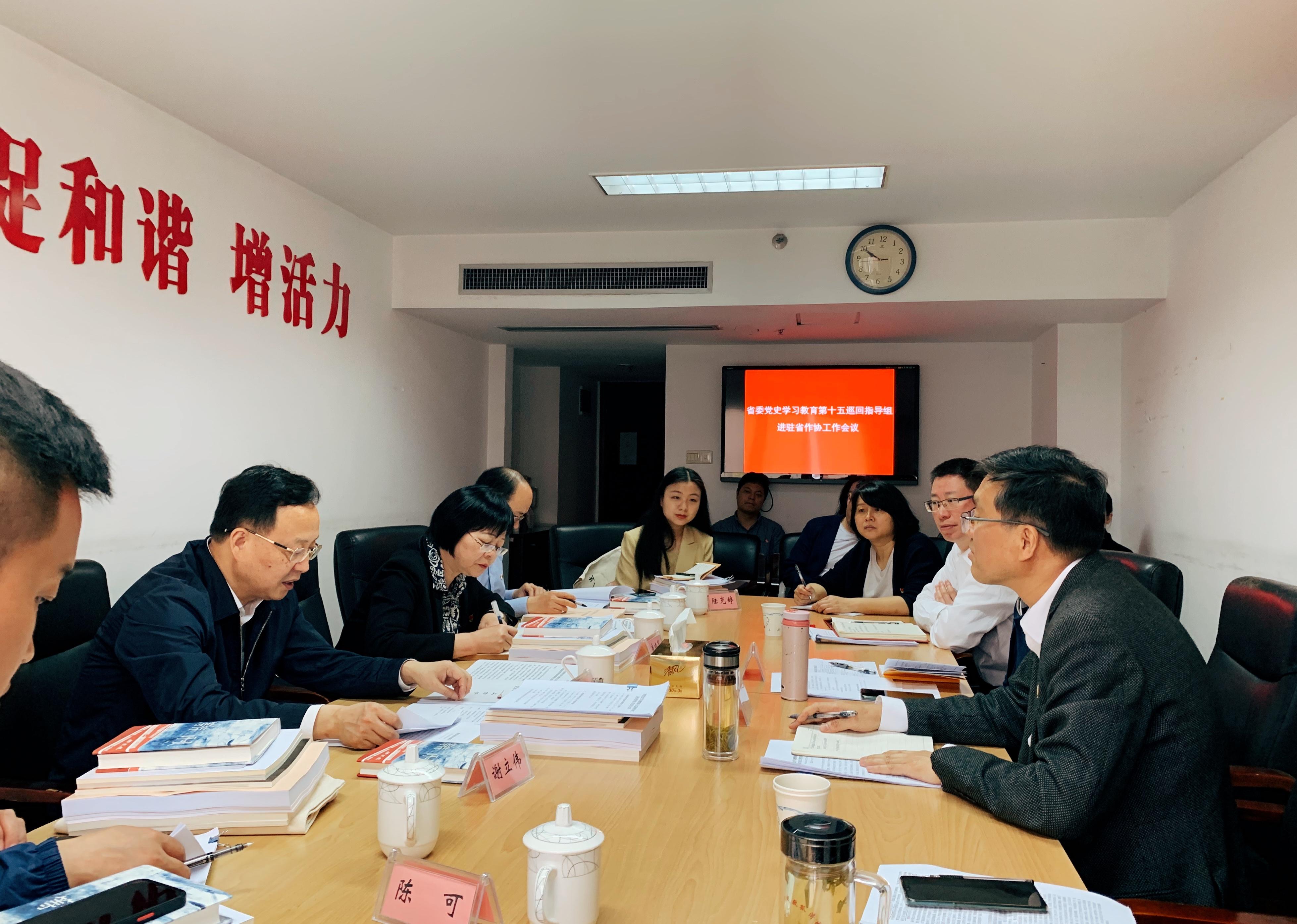省党史学习教育第十五巡回指导组进驻省作协指导工作