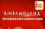 """团中央赠温州青年志愿者垦荒队锦旗:""""建设伟大祖国的大陈岛"""""""