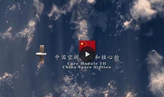 天和核心舱官方宣传片来了!