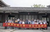 道德讲堂丨温州市交发集团:邂逅非遗之美 促动文化传承