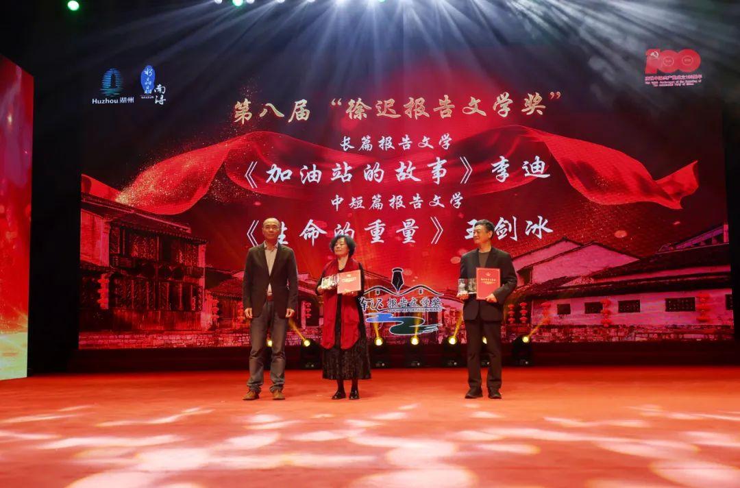 """第八届""""徐迟报告文学奖""""颁奖典礼在南浔举行"""