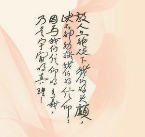 重读《可爱的中国》