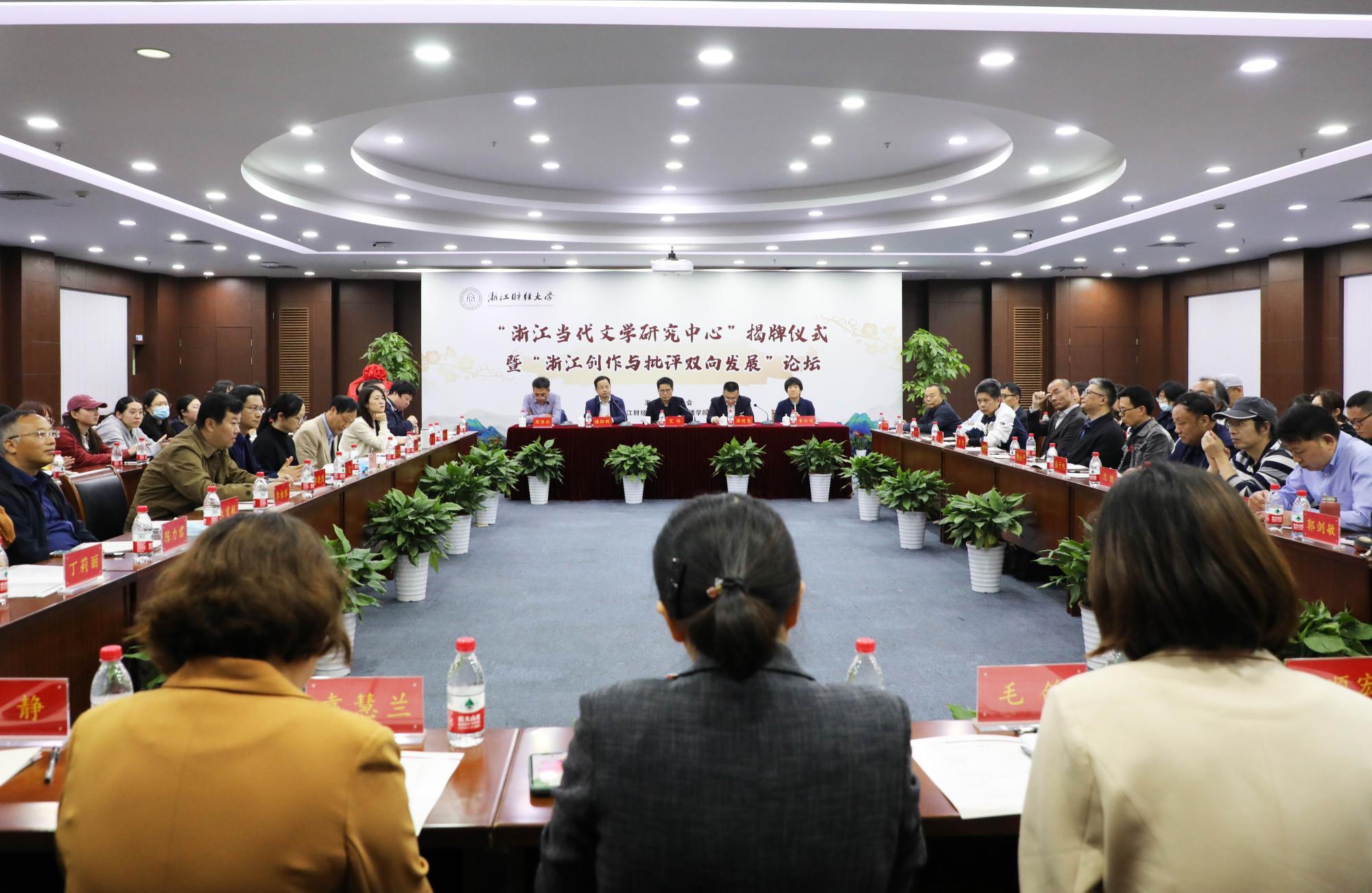 """""""浙江当代文学研究中心""""在浙江财经大学成立"""