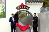 """宁波首个!象山获评""""中国乡贤文化之乡"""""""