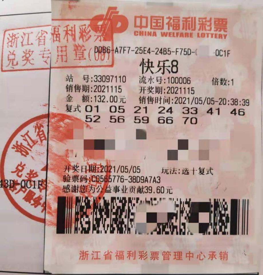 """台州中奖彩民领走""""快乐8""""519万大奖"""