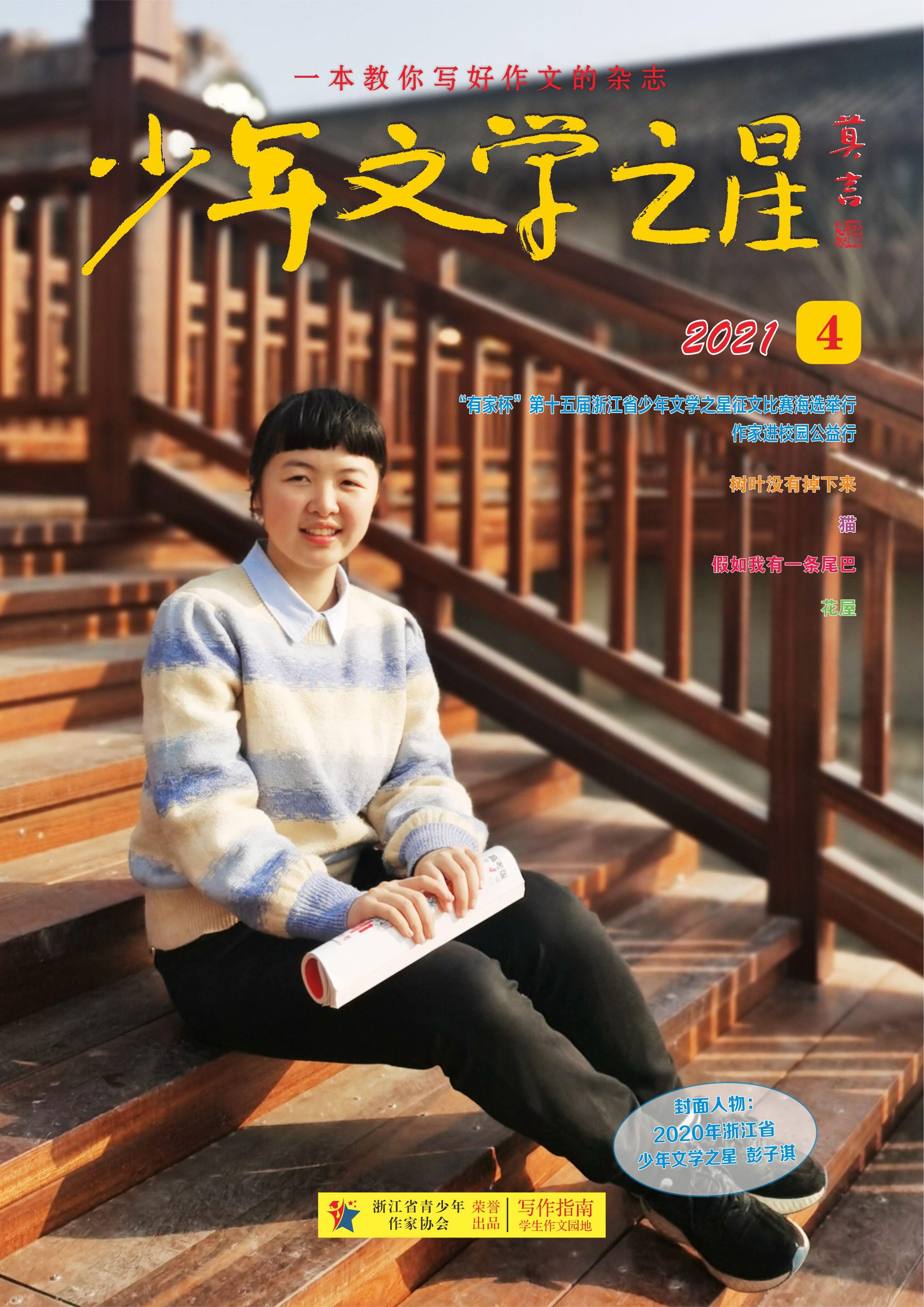 《少年文学之星》2021年4月刊
