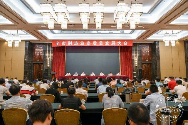 全市制造业高质量发展大会召开
